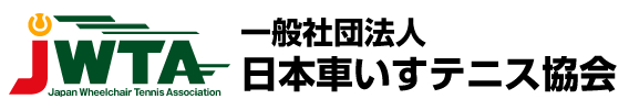 一般社団法人 日本車いすテニス協会