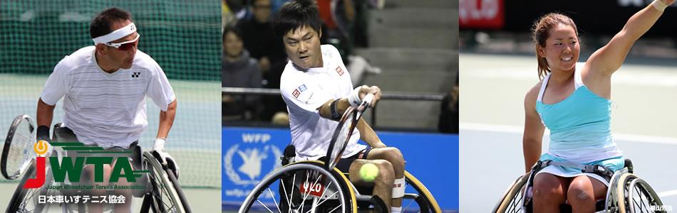 日本車いすテニス協会
