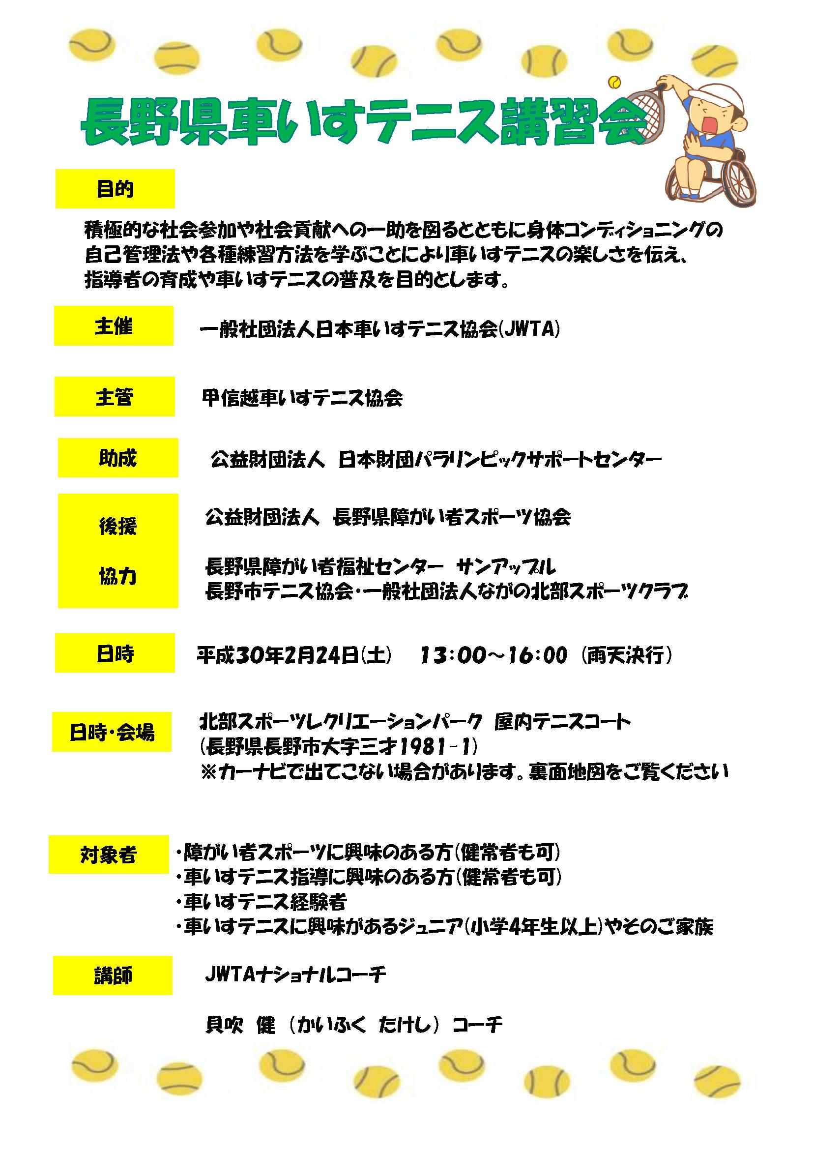 nagano_info