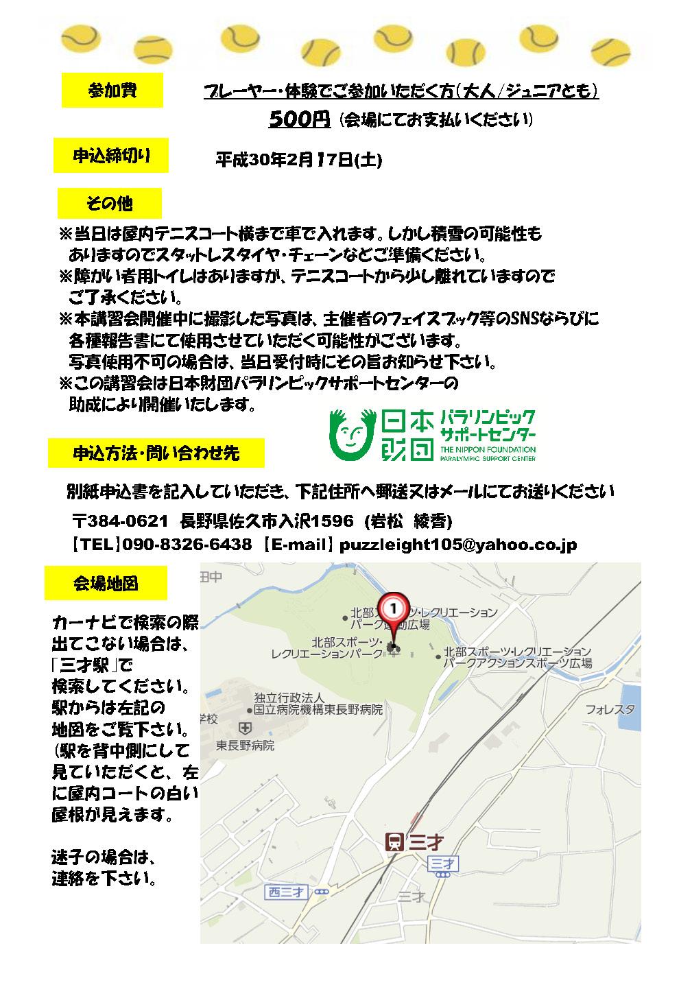 nagano_info2