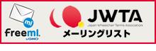 JWTAメーリングリスト