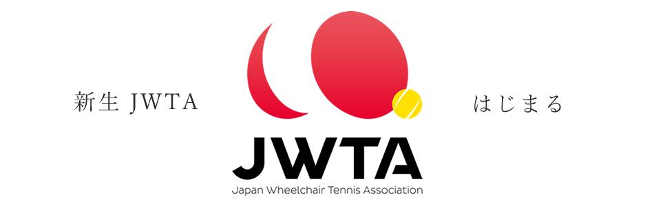 新生JWTAはじまる