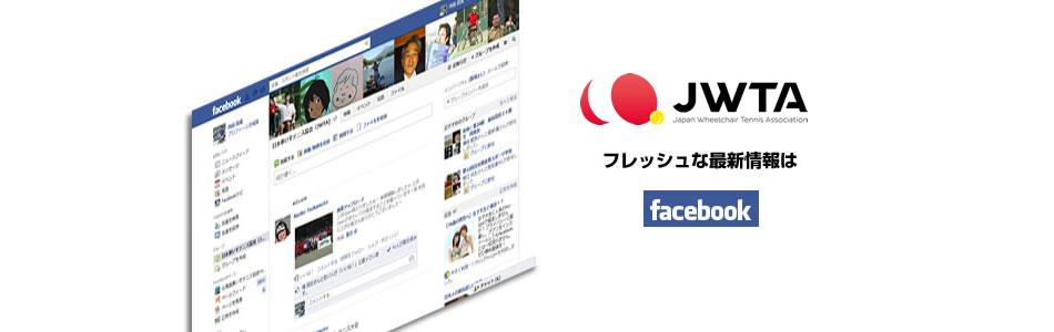 日本車いすテニス協会 facebook