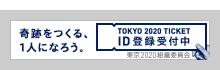 TOKYO2020_ID登録