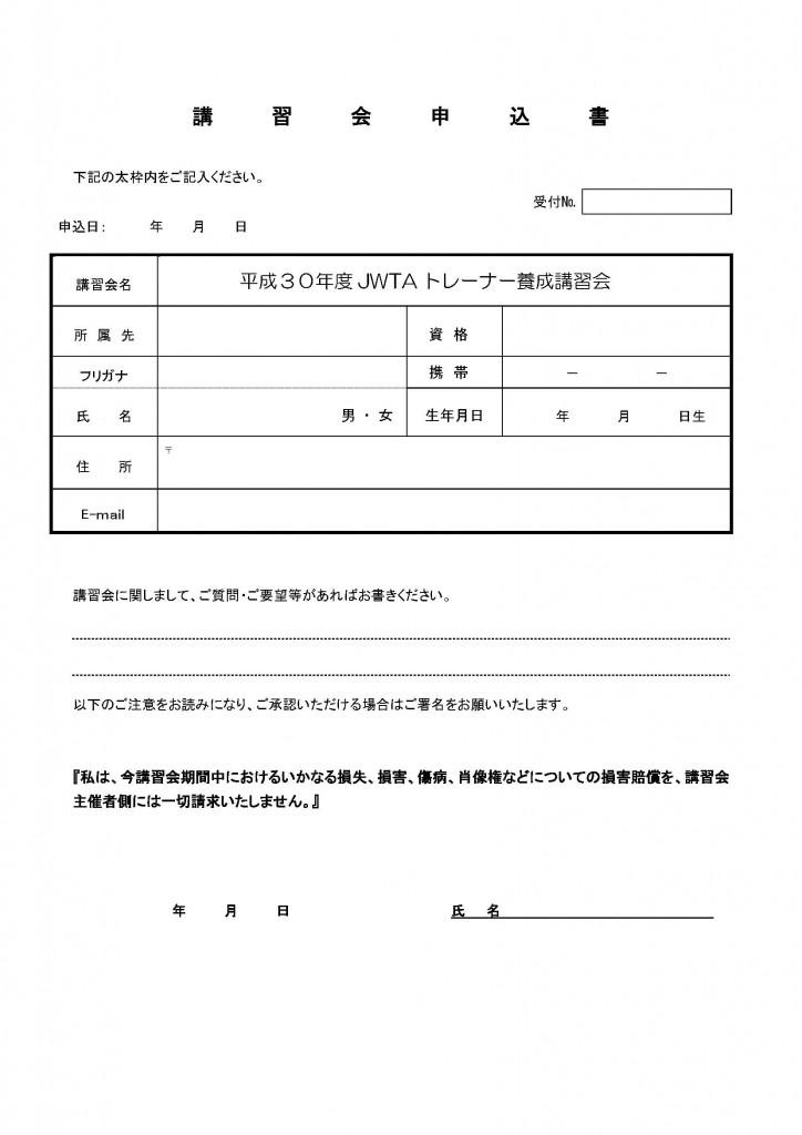 【修正版1024】トレーナー講習会2018.11_ページ_3