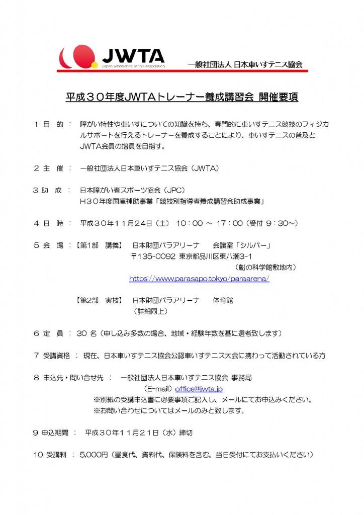【修正版1024】トレーナー講習会2018.11_ページ_1