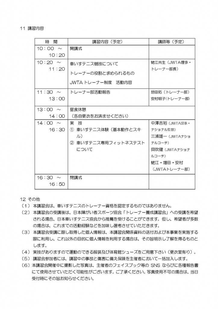 【修正版1024】トレーナー講習会2018.11_ページ_2